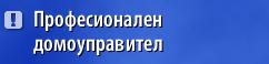 Професионален домоуправител - управление на имоти - наеми и продажби